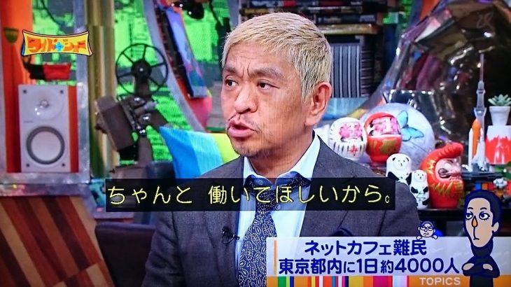 松本人志の「ネットカフェ難民はちゃんと働いて」発言に幻滅した人たち