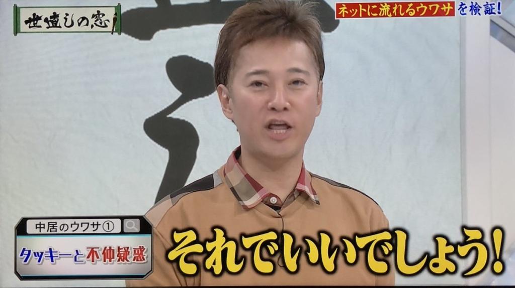 中居正広が滝沢秀明との不仲説を語る