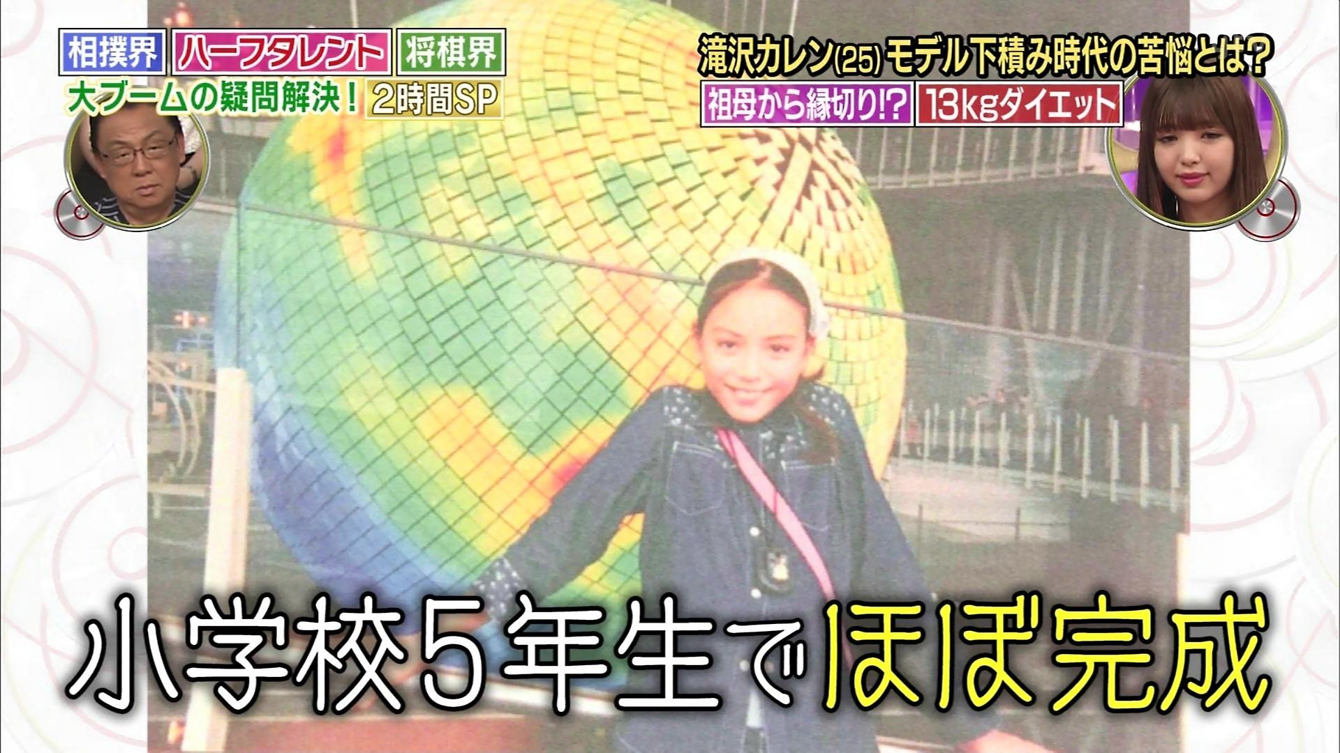 滝沢カレンの小中学生時代の画像