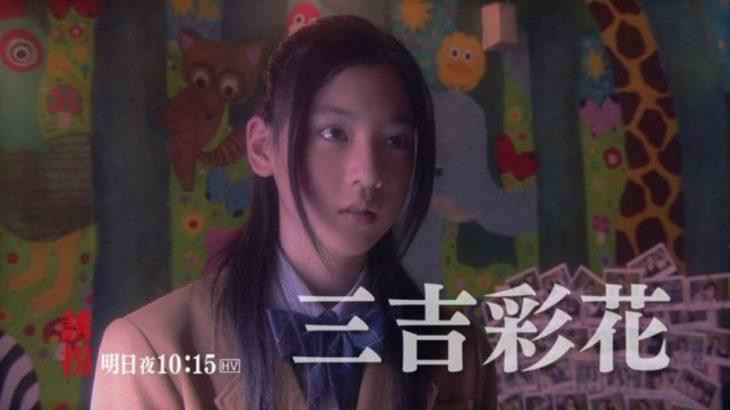 三吉彩花は小学生で身長162cmだった!小学6年生でもう完全に大人の雰囲気