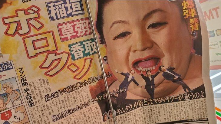 稲垣吾郎との共演拒否…マツコが新しい地図に圧力をかけていた噂は本当なのか?