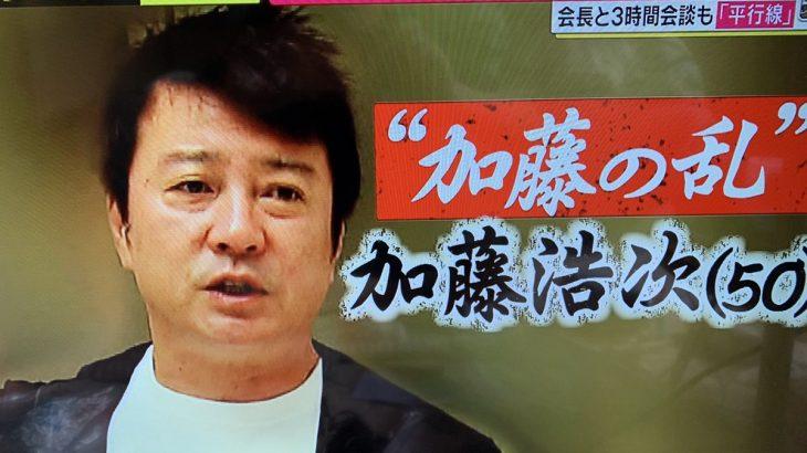 加藤浩次が暴露した「スッキリ」のギャラと推定年収