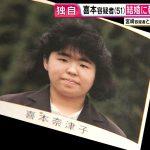 煽り運転のガラケー女・喜本奈津子の高校卒業アルバムが流出