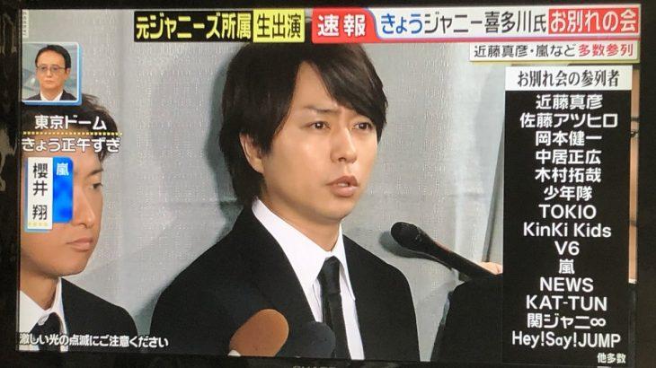 ジャニー喜多川お別れ会に参加した芸能人の顔ぶれが凄い