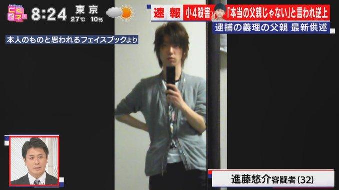 小4男児殺害の父親・進藤悠介がイケメンだと話題に