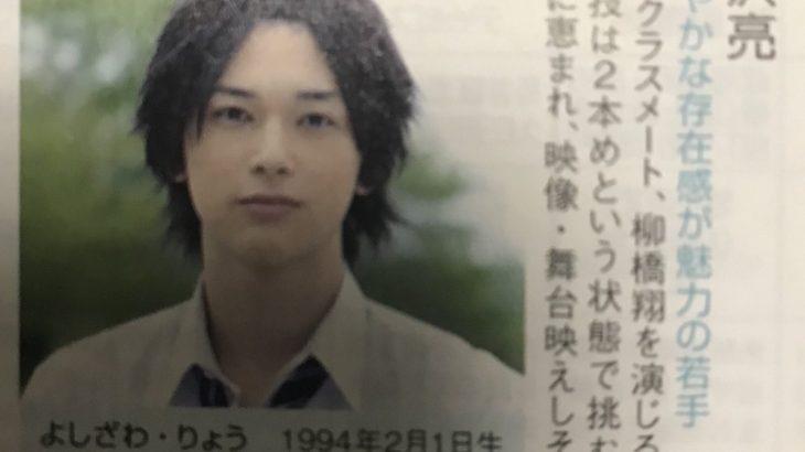 吉沢亮の高校生時代は陰キャだった説の真相