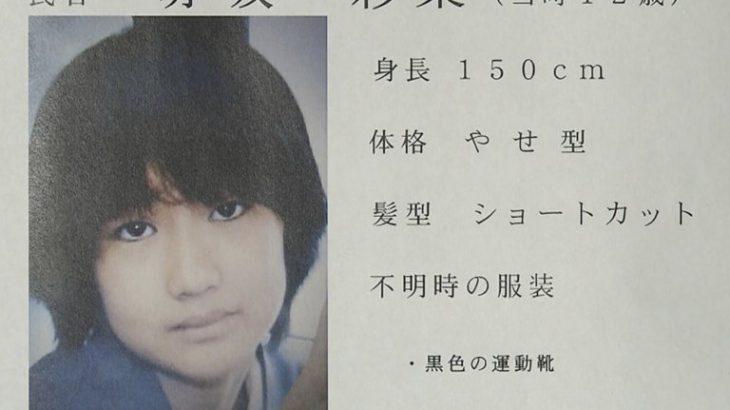 大阪の小6女児・赤坂彩葉さんを誘拐した手口が闇深い