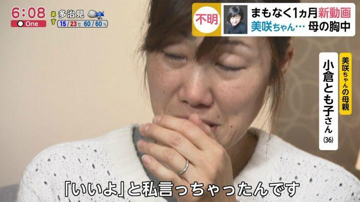 山梨・小倉美咲ちゃん行方不明の闇…捜索ボランティアが殺されたという怪情報