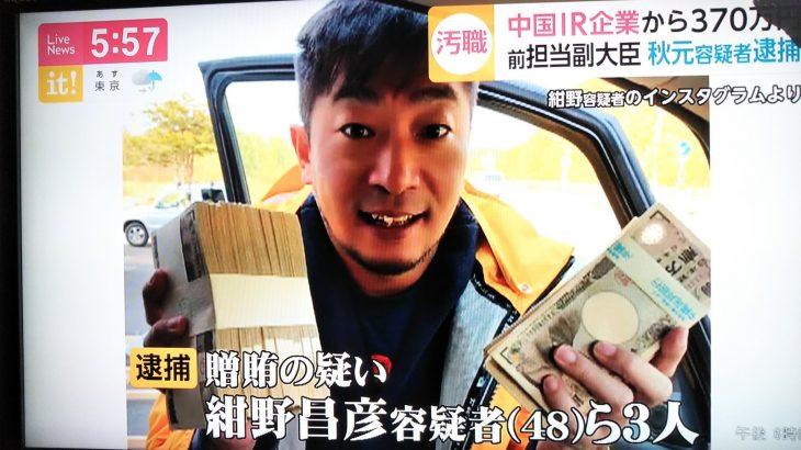 【カジノ疑惑】逮捕された紺野昌彦の経歴とヤバい交友関係が次々と暴かれている