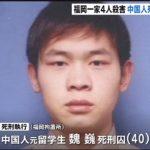 【死刑執行】福岡一家4人殺害事件の中国人犯人がやった拷問手口が常軌を逸している
