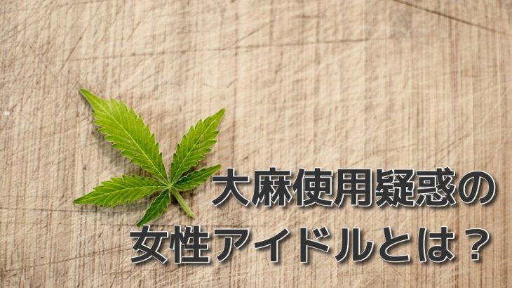 薬物疑惑が報じられた元人気女性アイドルAは誰なのか?掲示板で特定された実名と裏情報