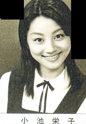 小池栄子の高校時代の卒業アルバム画像