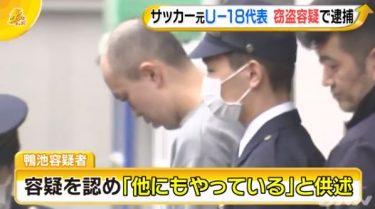 サッカー元U18代表・鴨池陽希容疑者が窃盗で逮捕→4年前にも逮捕の闇深い過去