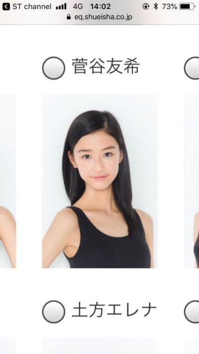 汐谷友希の中学生時代ミスセブンティーン出場