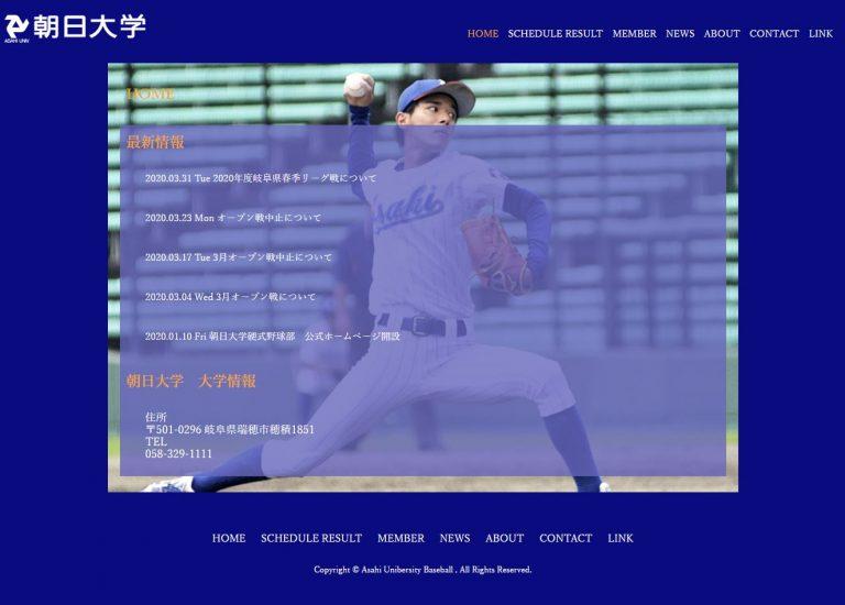朝日 大学 野球 部 メンバー 朝日大学 - Wikipedia