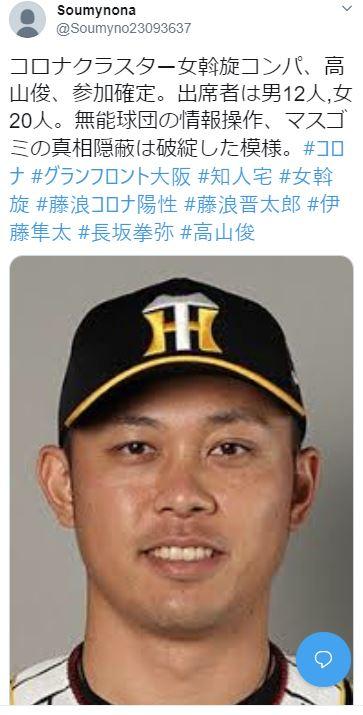 藤浪合コン内部告発