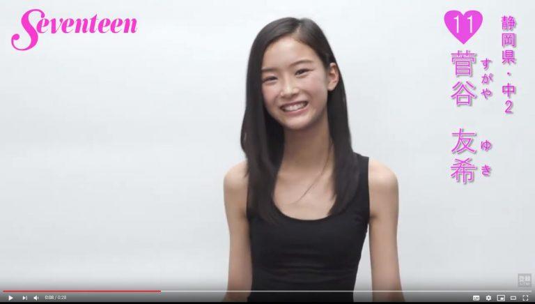 汐谷友希の中学生時代