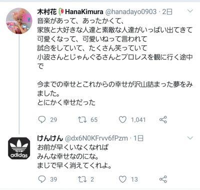 花 自殺 原因 木村